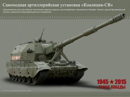 07 Howitzer Koalitsia-SV