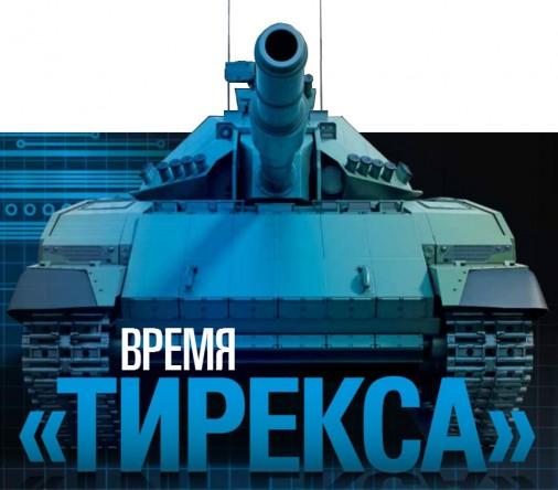 T-Rex-MBT-Ukraine-001