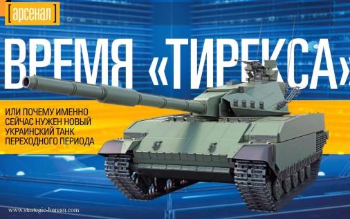T-Rex-MBT-Ukraine-002